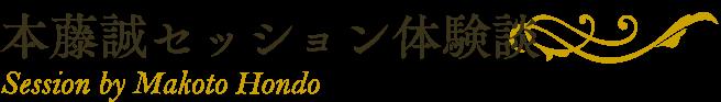 本藤誠セッション体験談